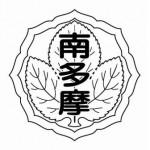 東京都立南多摩中等教育学校